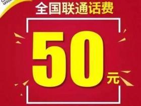 联通话费每月一次40冲50元,天猫店活动!