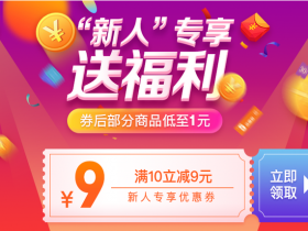 京东领9元券可1元撸抽纸垃圾袋数据线等实物 限京东新用户参与!