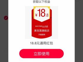 18.8元天猫通用红包天猫大牌品牌日活动 邀请6个好友点击即可