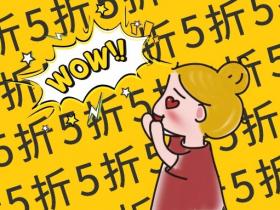 3月29日天猫淘宝赔钱刷量促销商品合集,爆款商品特惠低至1元起包邮!