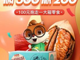 京东三只松鼠旗舰店活动限量领300-200优惠券 有超低神价!