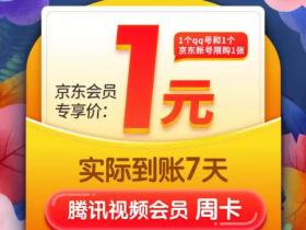 京东腾讯视频会员官方活动,1元购7天腾讯视频vip会员!