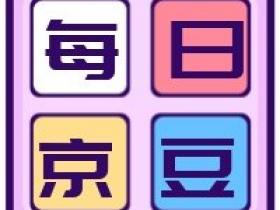 5月6日关注商家领京豆活动合集 京豆可以变现或充话费购物抵扣!