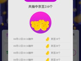 京东京豆活动 210京豆+100京东京豆 无敌简单直接领取