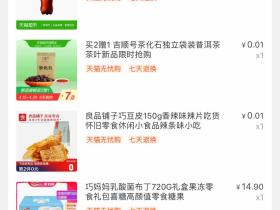 4月18日天猫超市单件包邮商品合集,凑单叠加无门槛券有超低神价!