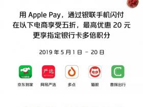 Apple Pay五折活动 最高立减20元