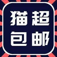 3月19号天猫超市单件包邮商品合集,叠加通用券有超低神价!