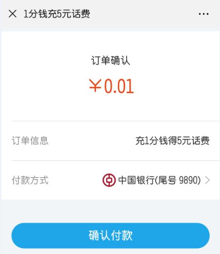 1分钱元充5元话费秒到账,百度公司旗下百信银行活动2分钟完成!