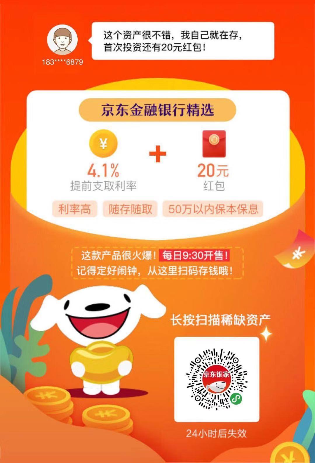 京东家的银行,参与活动100%得20元现金!