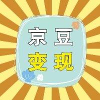 3月17日关注商家领京豆活动,可以冲话费或出平台变现几块钱!