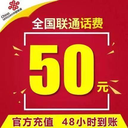 5元三网话费券+联通40元冲50话费+500M流量!