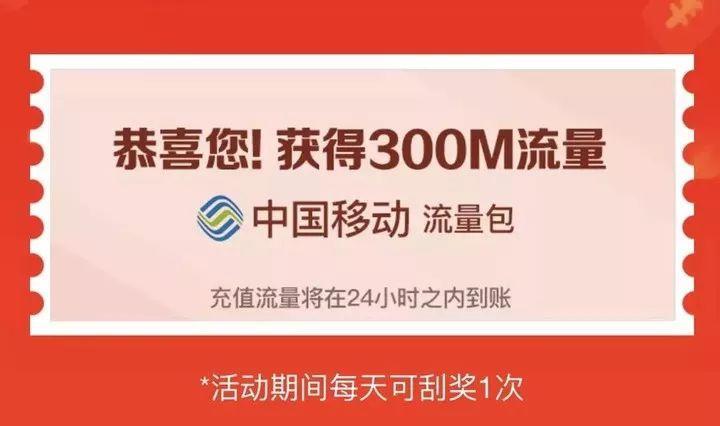 移动300M流量+联通300M流量,免费领取秒到账!