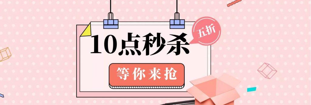 3月15日天猫聚划算10点秒杀活动—零食、家居日用百货!