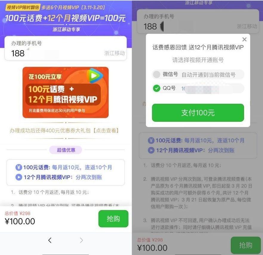 微信充100元话费送1年腾讯视频VIP会员,部分用户有资格!