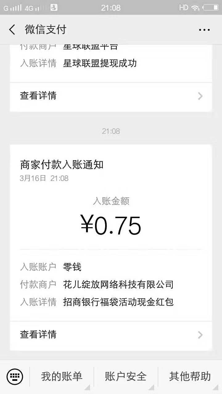 0.75元现金红包秒到,招商银行送福袋领直接到账微信零钱!