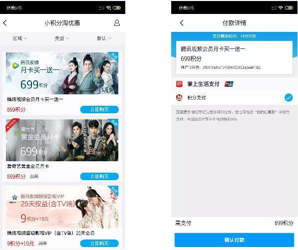 2个月腾讯视频VIP会员+31天优酷会员+爱奇艺5折会员!