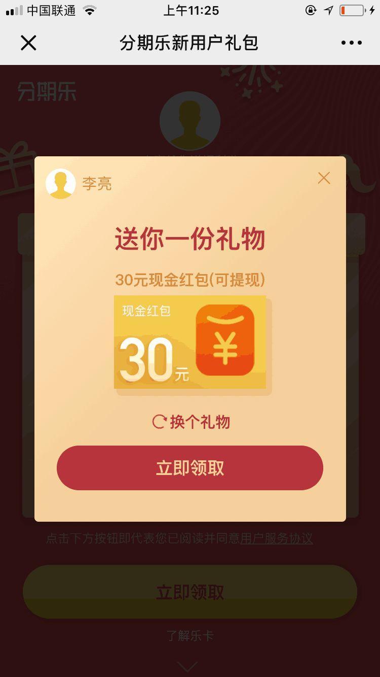 分期乐新用户领60左右奖励,老用户每周领2张30-5元话费券可以变现4元!