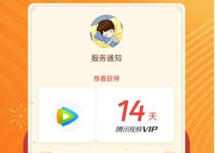 腾讯微视老用户,秒领7天以上腾讯视频VIP会员,亲测100%有!