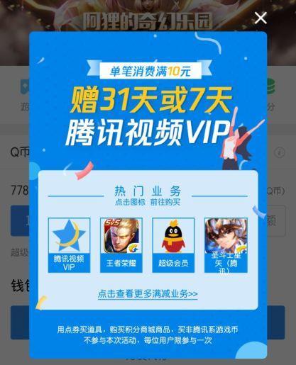 腾讯充10个QB100%得7或31天腾讯视频VIP,小编亲测31天!