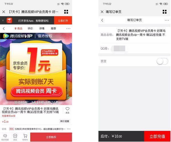 更新丨直接领7—31天腾讯视频会员 + 2个Q币+京东1元购7天腾讯视频会员(超简单)!