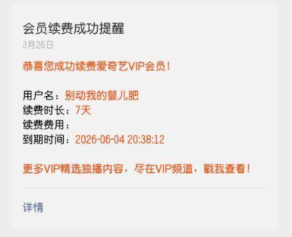 联通用户10秒领7天爱奇艺VIP会员,联通视频权益助手 活动非常非常简单!