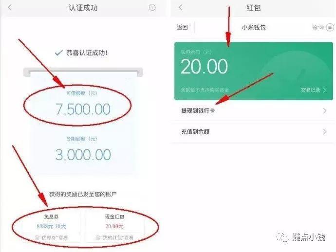 小米金融活动,新用户100%领10元现金,提现秒到银行卡!
