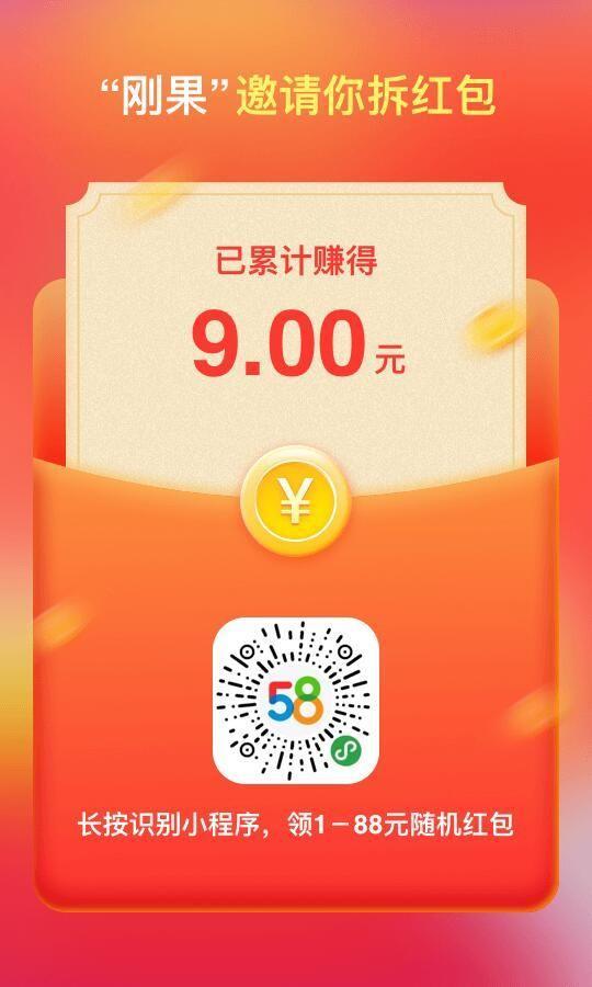 零花钱活动十点读书10元+58同城10元零钱,有难度!