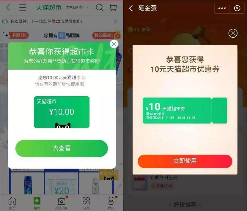 天猫超市新用户0-10元买33元包邮商品!