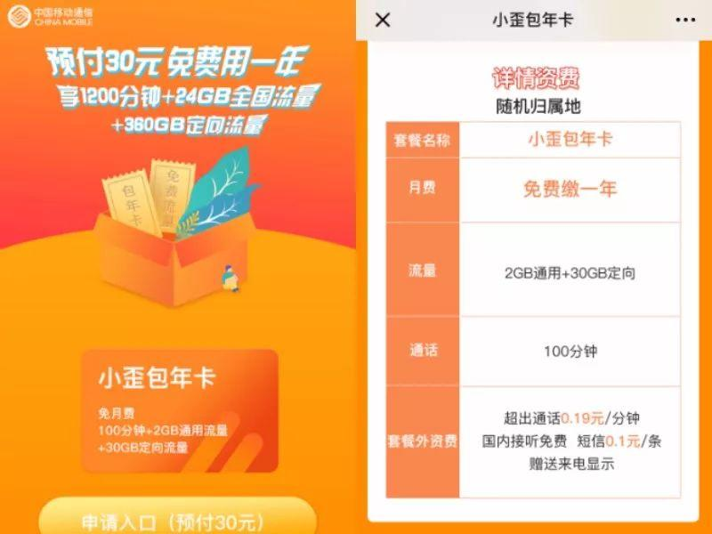3张电话卡激活直接用1年,撸活动奖励必备!