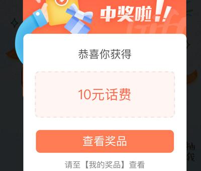 杭州银行新老用户送话费活动,10元话费秒到,速度参加目前大水,数量有限!