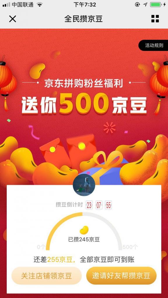 京东组队瓜分京豆活动合集500+500+200+200个京豆,可充话费购物抵扣或变现!