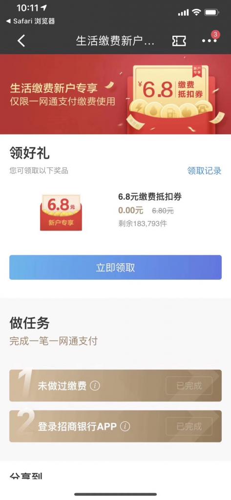 招行app领6.8生活缴费券,可以交费水电、燃气、固定电话等抵扣使用!