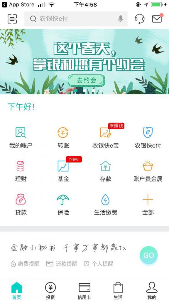 农行APP活动春天约会0.01元抽10元无门槛淘票票电影代金券!
