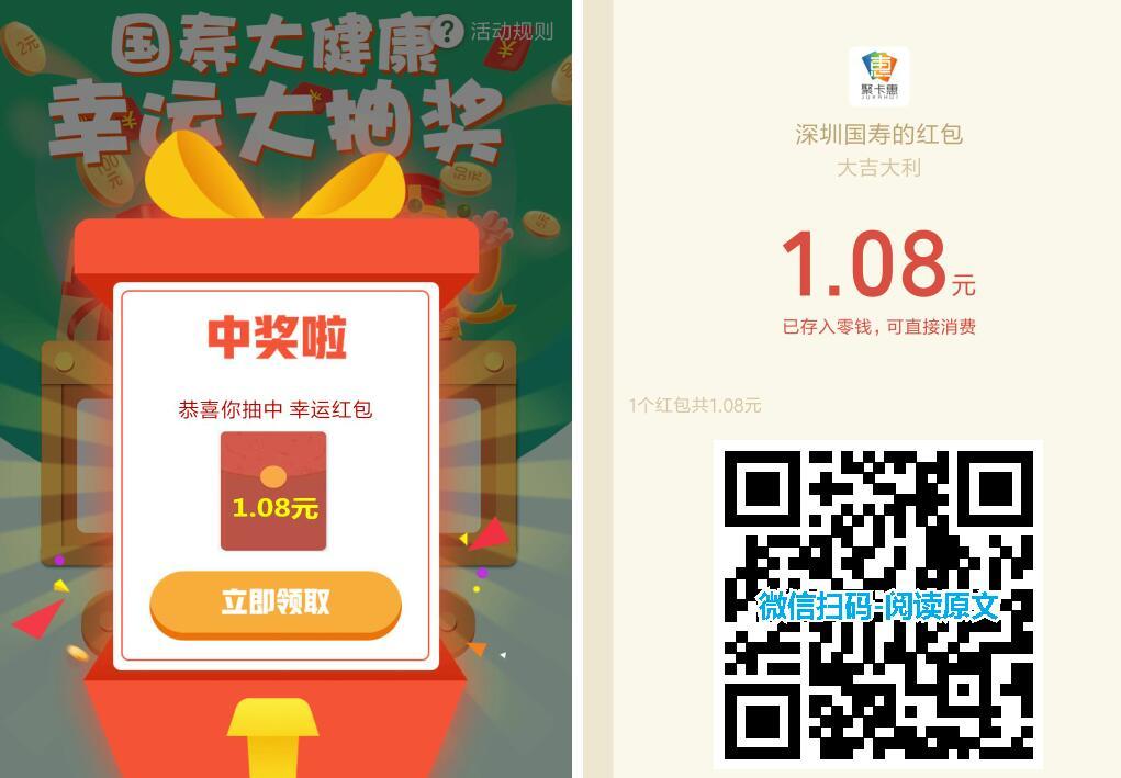 目前必中1元微信零钱秒到账 深圳国寿微信红包活动薅羊毛!