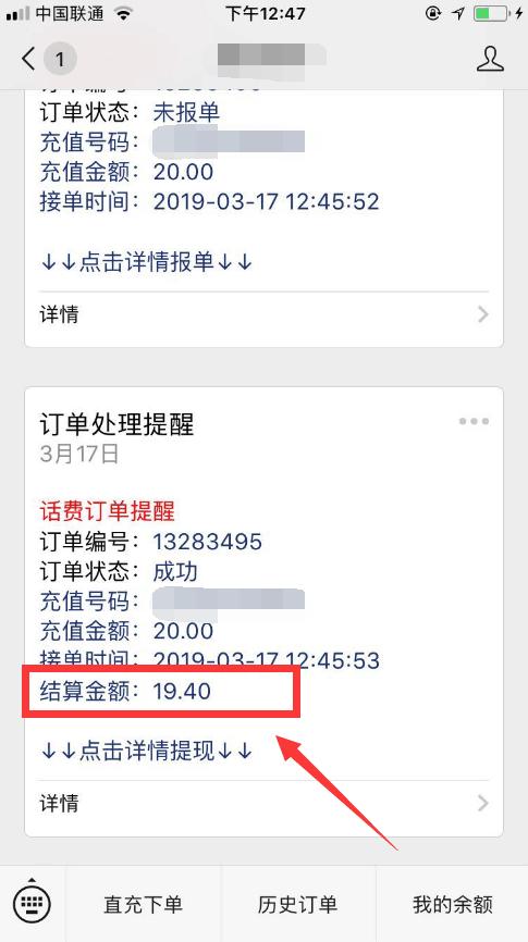京东官方白条话费券活动,每天秒得3张2元话费券,出话费平台秒赚3.26元零钱,提现秒到账!