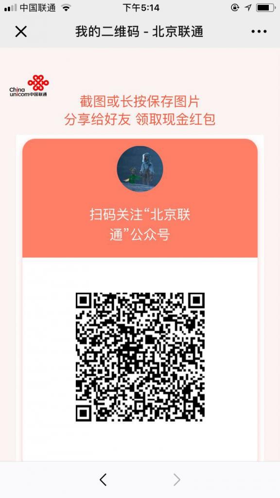 北京联通微信公众号送1元微信红包 全国联通用户都能参与!