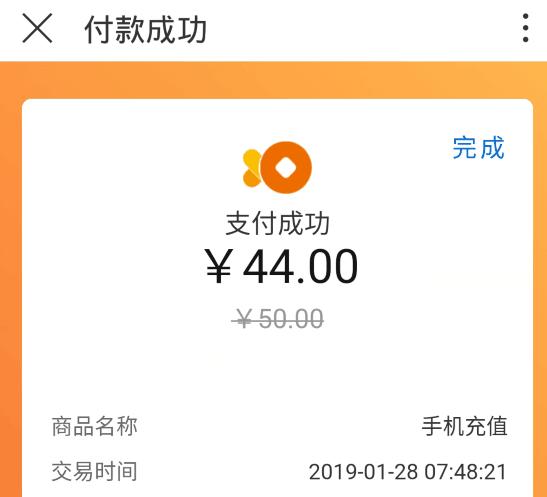 沃钱包每月28日支付日充话费88折 可出话费平台得5.15-11元差价