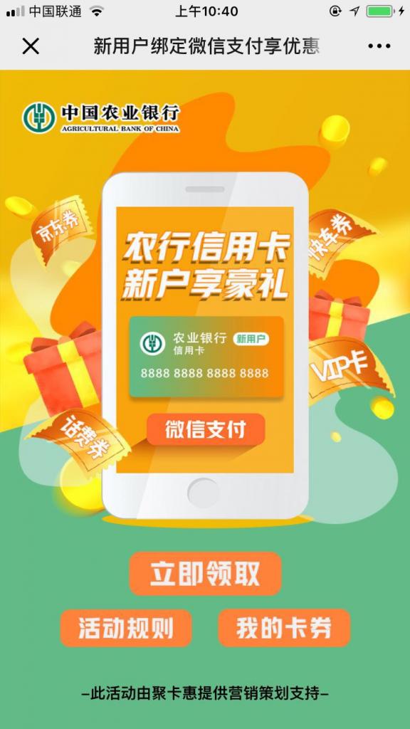 农行信用卡微信支付一元购10元京东e卡、10元话费!