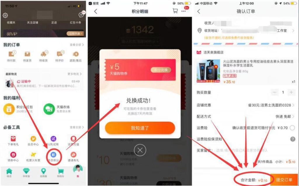 0.1元包邮撸洗面奶 天猫旗舰店活动 无敌简单