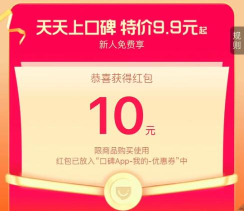 口碑APP新老用户每天领10元无门槛红包(不必中)0元购物!