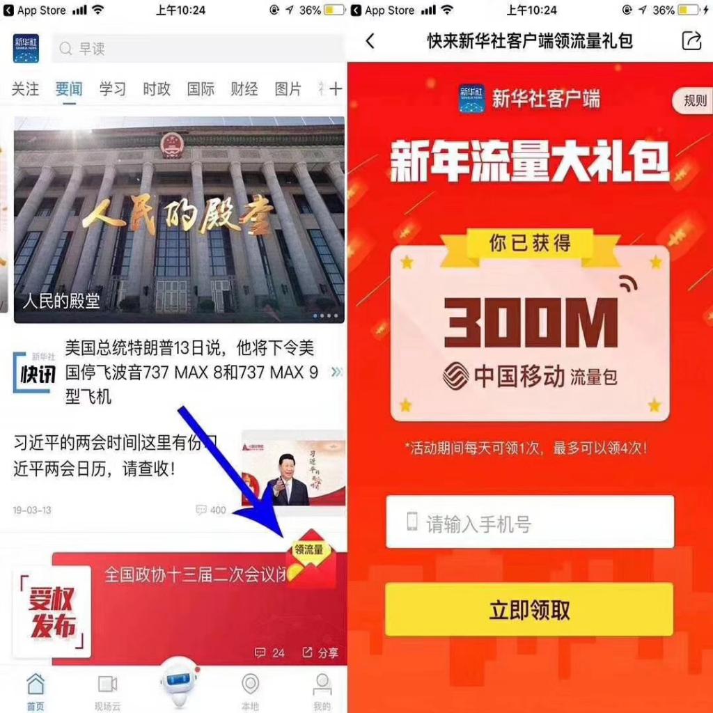 中国移动1.2G流量福利,每个月可以领取下载新华社APP首页右下角悬浮窗口可以看到活动!