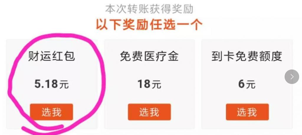 支付宝转账给任意用户有机会得1.88或者5.18元现金,可以套现(不必中)!