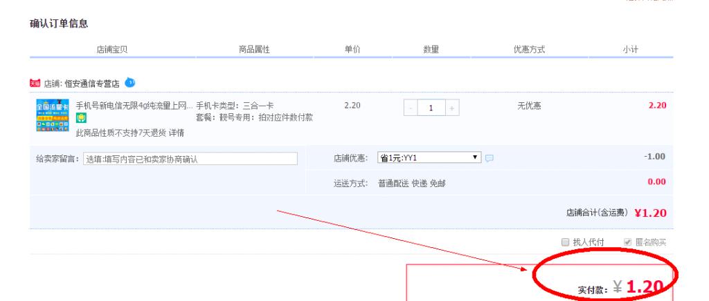【三网话费】天猫旗舰店活动,联通移动电信都可充1.2充2元 ,几分钟到账!