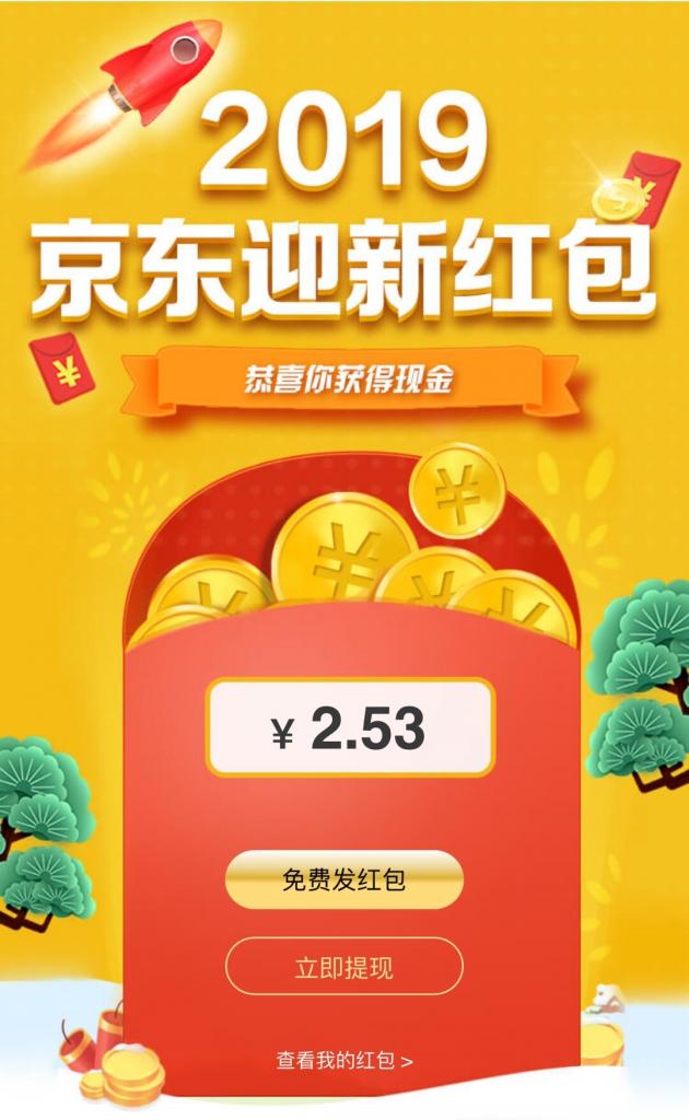 京东金融现金红包,新老用户每天领4个红包,可以直接提现到银行卡!