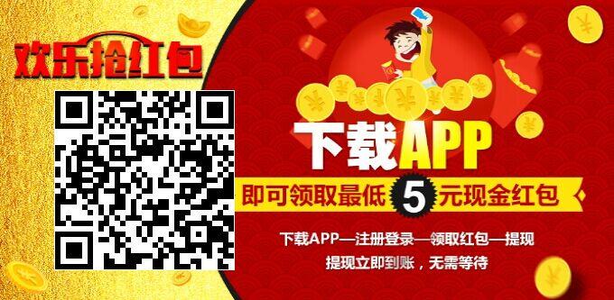欢乐抢红包新用户现金红包4-10元,提现目前100%秒到微信或支付宝,非常简单!