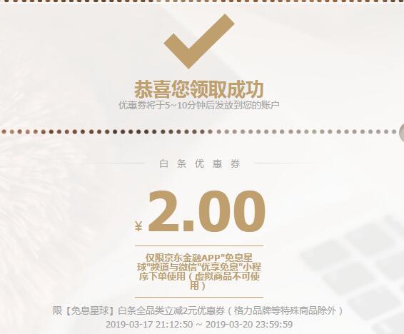 京东白条2元支付券,可以购物抵扣2元,虚拟除外!