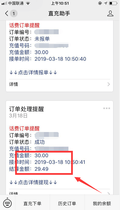 分期乐老用户领30-5微信话费券(可变现赚4元现金)新用户领30现金+30以上话费奖励!
