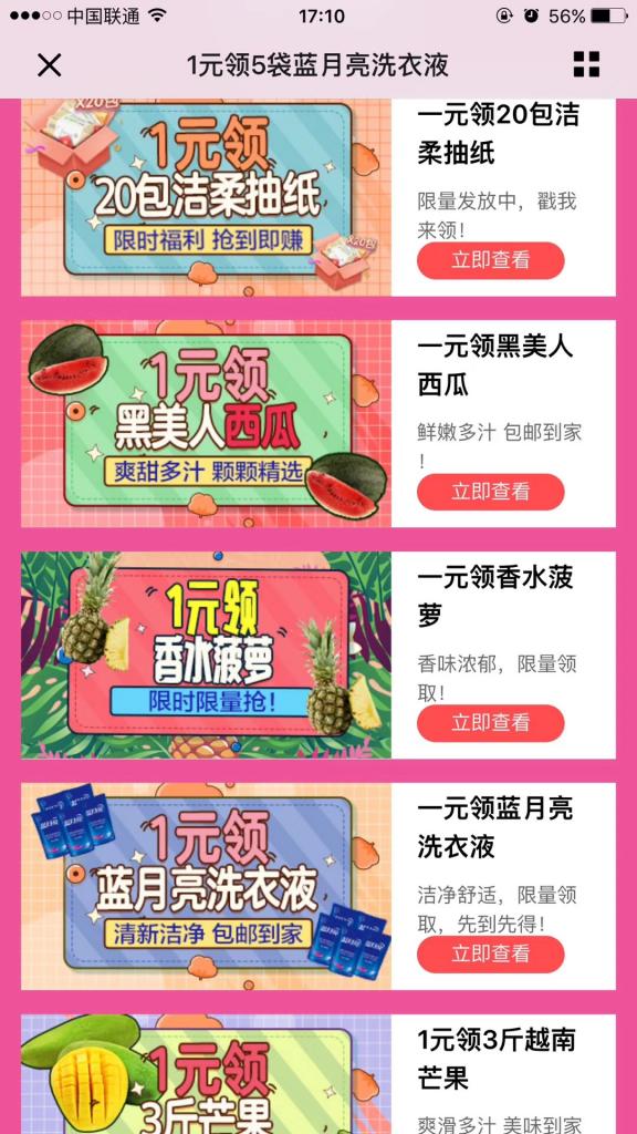 京东新用户撸京东价值50的洗衣液,有难度,需要邀请2个QQ小号参与!