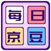 3月21日关注商家领京豆活动合集,京豆可以变现或充话费购物抵扣!