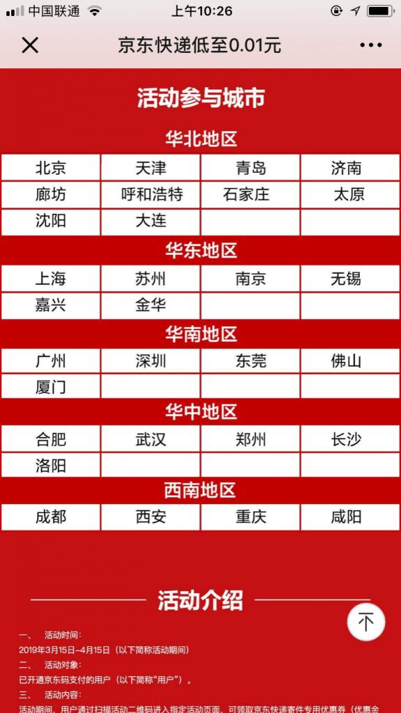 京东0.01元寄快递京东金融APP官方活动,最高优惠18元很多城市都可以!